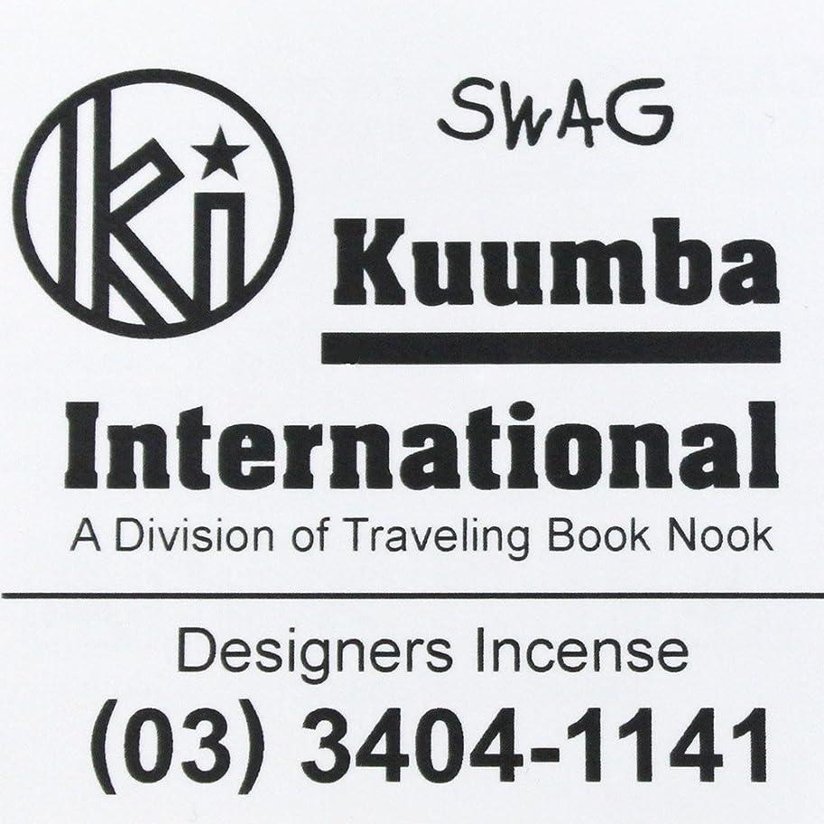 シングル料理王位(クンバ) KUUMBA『incense』(SWAG) (Regular size)