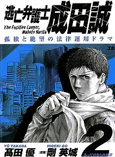 逃亡弁護士 成田誠(2) (ヤングサンデーコミックス)