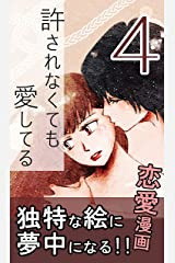 4話: One-night love 許されなくても愛してる Kindle版