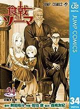 表紙: 食戟のソーマ 34 (ジャンプコミックスDIGITAL) | 佐伯俊