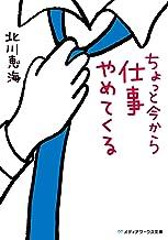 表紙: ちょっと今から仕事やめてくる (メディアワークス文庫) | 北川 恵海