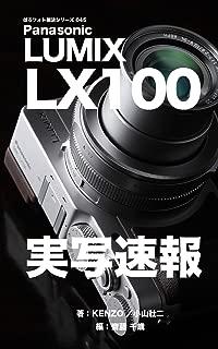 ぼろフォト解決シリーズ045 Panasonic LUMIX LX100 実写速報