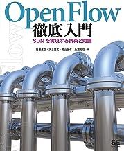 表紙: OpenFlow徹底入門 | 馬場達也