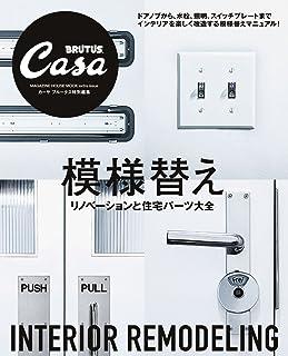 Casa BRUTUS特別編集 模様替え: リノベーションと住宅パーツ大全 (マガジンハウスムック CASA BRUTUS)...