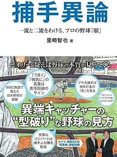 捕手異論 一流と二流をわける、プロの野球『眼』
