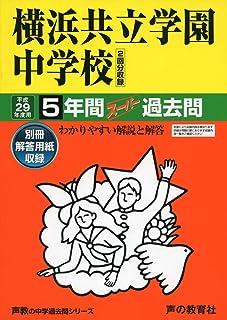 横浜共立学園中学校 平成29年度用 (5年間スーパー過去問307)
