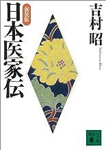 表紙: 新装版 日本医家伝 (講談社文庫) | 吉村昭