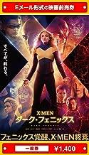 『X-MEN:ダーク・フェニックス』映画前売券(一般券)(ムビチケEメール送付タイプ)