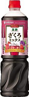 ミツカン ビネグイット黒酢ざくろミックス(6倍濃縮タイプ) 1000ml ×2本