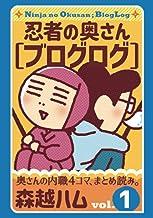 忍者の奥さん[ブログログ]vol.1
