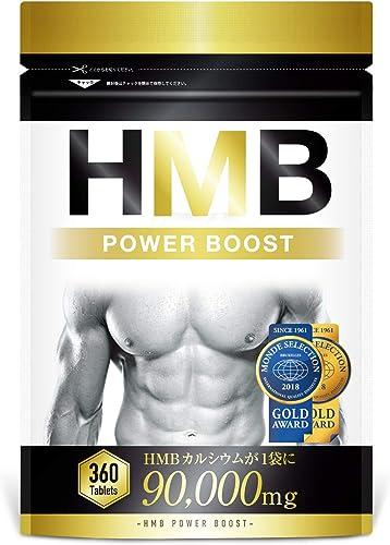 HMB POWER BOOST HMB サプリメント 360タブレット 1袋 90000mg product image