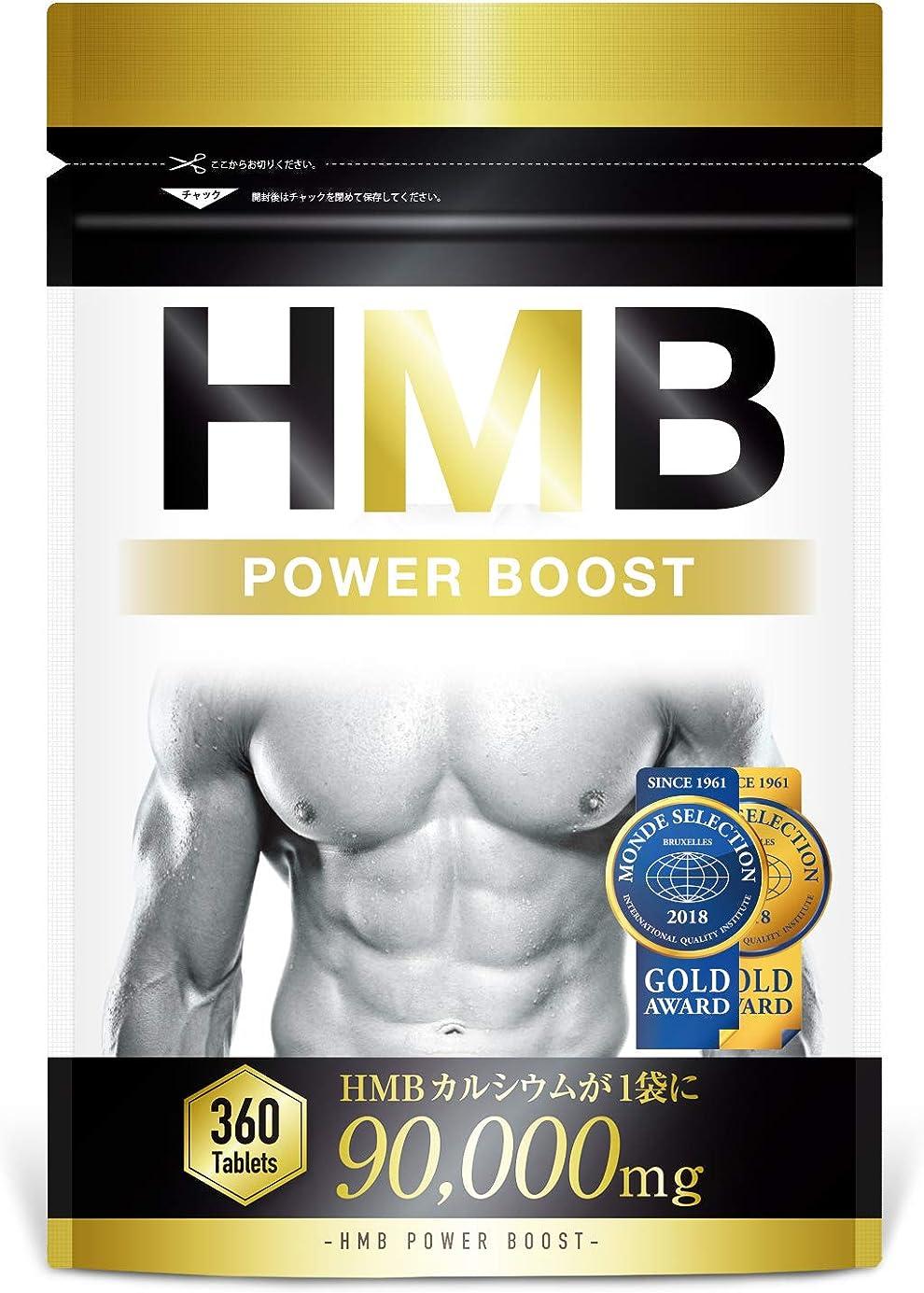 実質的に南方の送ったHMB POWER BOOST HMB サプリメント 360タブレット 1袋 90000mg