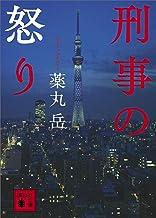 表紙: 刑事の怒り 刑事・夏目信人 (講談社文庫) | 薬丸岳