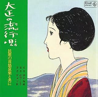 キングアーカイブシリーズ「大正の流行歌~民衆の喜怒哀楽と共に~」...