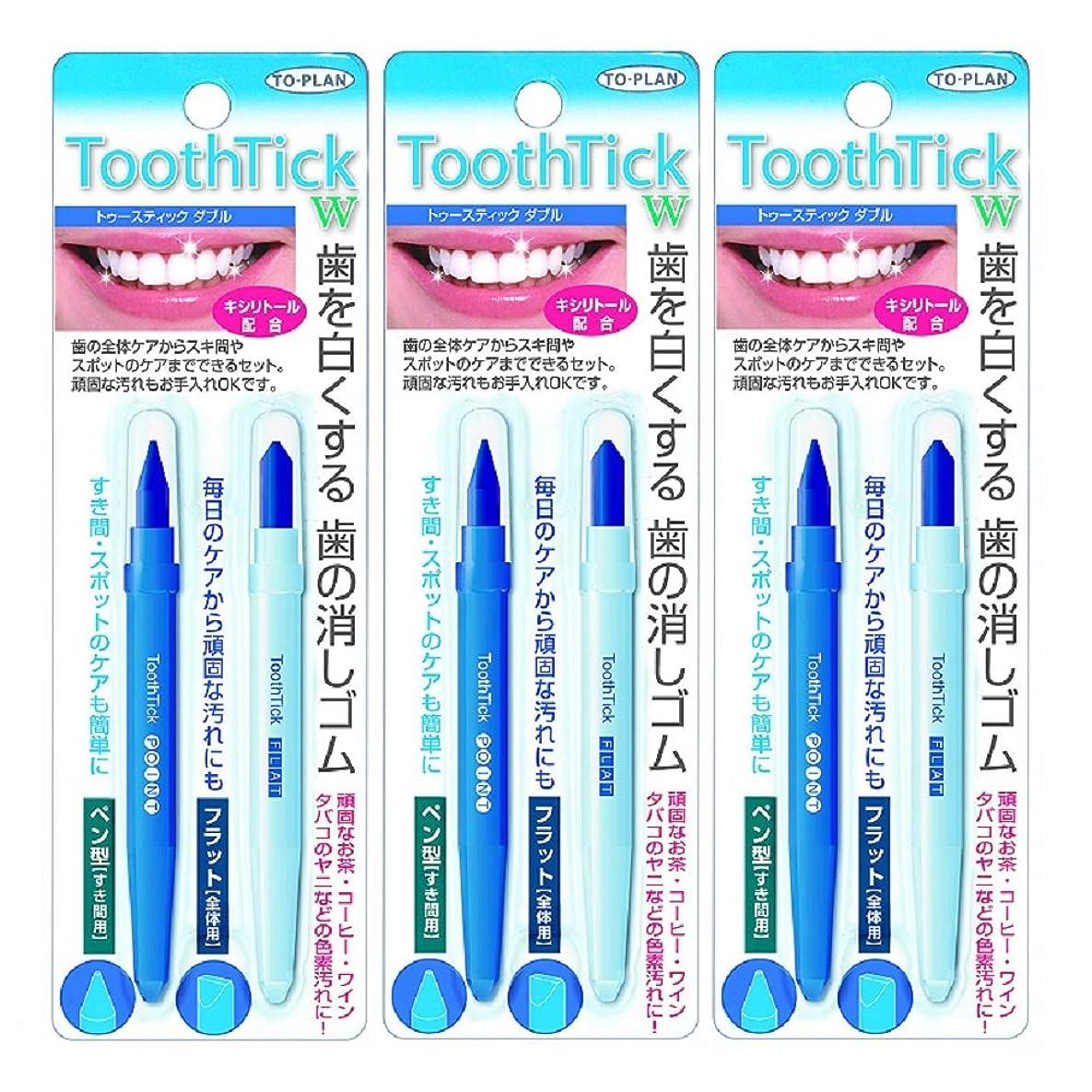 液体シンジケート復活トプラン 歯の消しゴム トゥースティック ダブル TKSA-03 3個セット