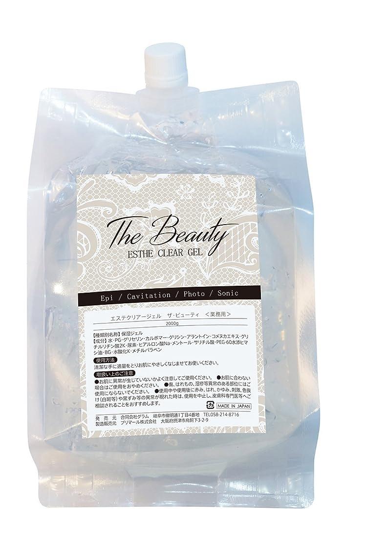 バース持続する付属品日本製 クリアージェル/The Beauty ESTHE CLEAR GEL 2kg / 業務用/ボニックジェル?キャビテーション?ソニック?IPL光脱毛?EMS用ジェル