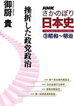 表紙: NHKさかのぼり日本史(3)昭和~明治 挫折した政党政治   御厨貴