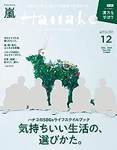 表紙: Hanako(ハナコ) 2020年 12月号 [気持ちいい生活の、選びかた。] [雑誌]   Hanako編集部