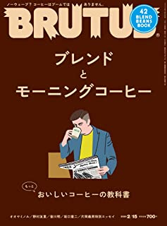 BRUTUS(ブルータス) 2020年 2月15日号 No.909 [ブレンドとモーニングコーヒー] [雑誌]...