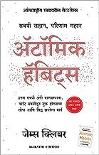 Atomic Habits (Marathi) (Marathi Edition)