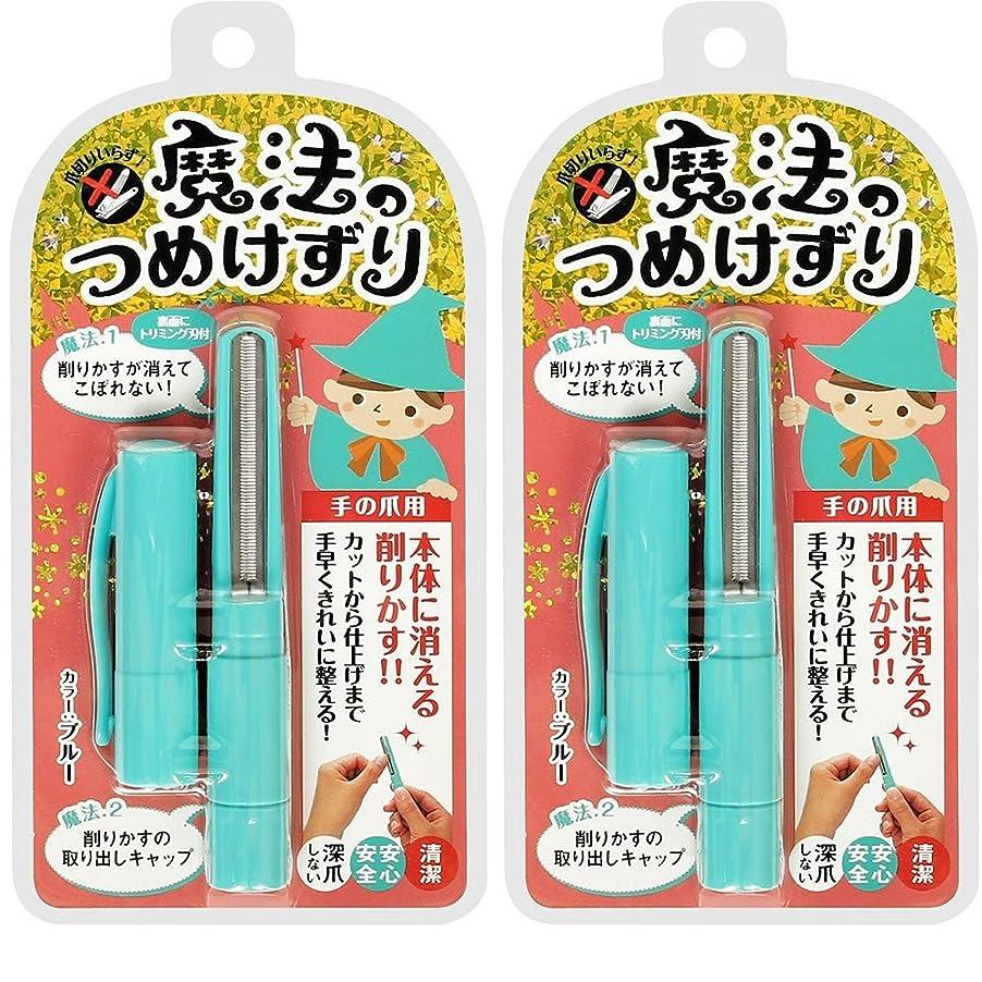 固有の勝利したバクテリア【セット品】松本金型 魔法のつめけずり MM-091 ブルー 2個