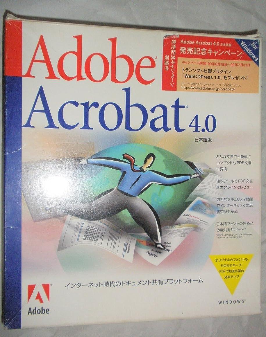 アーカイブ競争力のある補うADOBE Acrobat 4.0 (win)