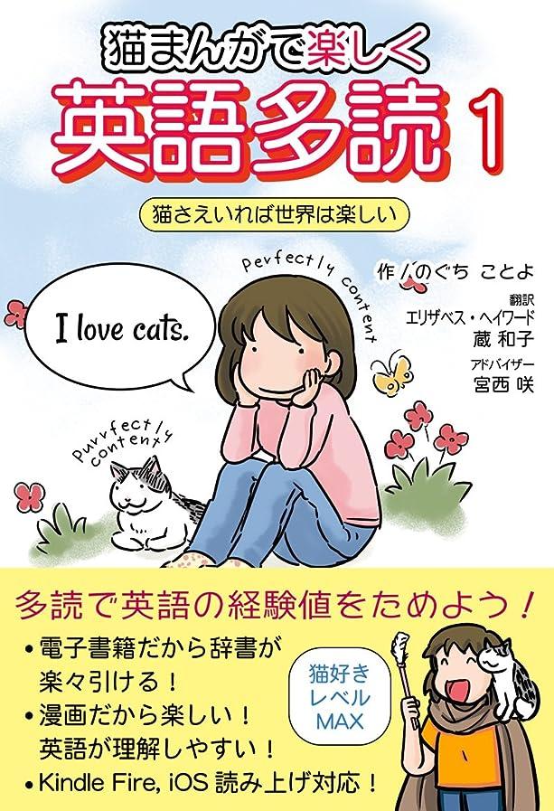 移植名目上のワイド猫まんがで楽しい英語多読 1 猫さえいれば世界は楽しい (猫まんがで楽しい英語多読 猫さえいれば世界は楽しい Book 0) (English Edition)