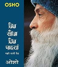 जिन खोजा तिन पाइयां – Jin Khoja Tin Paiyan (Hindi Edition)