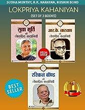 Lokpriya Kahaniyan - Sudha Murthy, R.K. Narayan, Ruskin Bond Combo (Set of 3 Books)