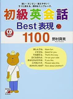 CD BOOK 初級英会話Best表現1100 (アスカカルチャー)