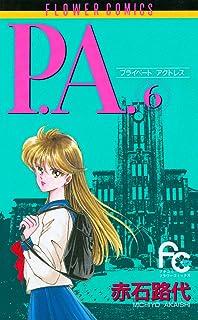 P.A.(6) (フラワーコミックス)