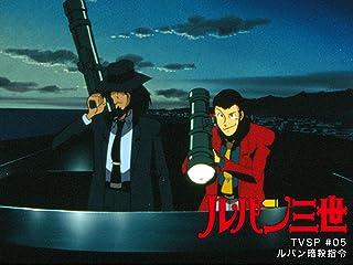 ルパン三世TVSP #05 ルパン暗殺指令(dアニメストア)