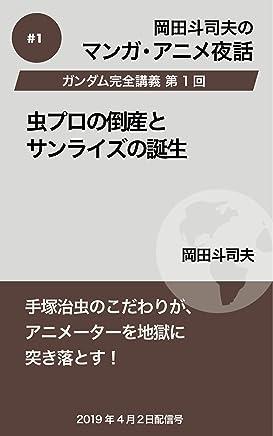 ガンダム完全講義1:虫プロの倒産とサンライズの誕生 岡田斗司夫マンガ・アニメ夜話