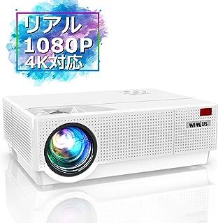 WiMiUS プロジェクター 7000lm 1920×1080リアル解像度 4Kまで対応 二つ内蔵HIFIスピーカー ±50°デジタル4D台形補正 300インチ大画面 ホームシアター HDMI/USB/VGA/AV/パソコン/スマホ/タブレット/ゲーム機など接続可能 三年間カスタマサービス
