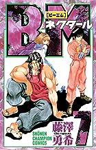 表紙: BMネクタール 7 (少年チャンピオン・コミックス) | 藤澤勇希