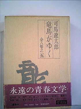 竜馬がゆく〈5〉 (1982年)
