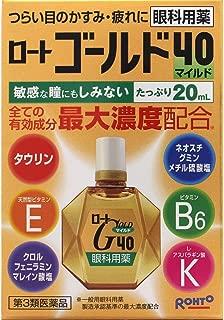 【第3類医薬品】ロートゴールド40マイルド 20mL