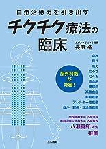 表紙: チクチク療法の臨床: 自然治癒力を引き出す   長田 裕