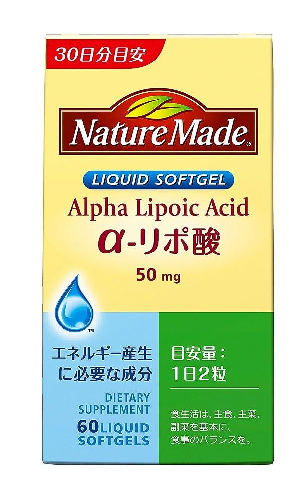 アラバマ慎重に追い越す大塚製薬 ネイチャーメイド α-リポ酸 60粒