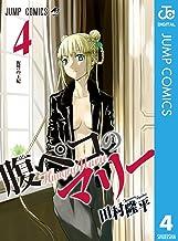 表紙: 腹ペコのマリー 4 (ジャンプコミックスDIGITAL) | 田村隆平