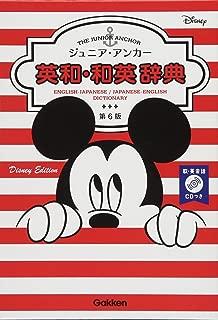 ジュニア・アンカー英和・和英辞典 第6版 ディズニーエディション CDつき (中学生向け辞典)