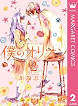 表紙: 僕のオリオン 2 (マーガレットコミックスDIGITAL) | 川端志季
