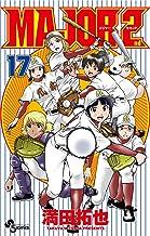 表紙: MAJOR 2nd(メジャーセカンド)(17) (少年サンデーコミックス)   満田拓也