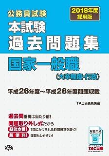 本試験過去問題集 国家一般職(大卒程度・行政) 2018年度採用 (公務員試験)