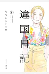 違国日記(8)【電子限定特典付】 (FEEL COMICS swing) Kindle版