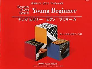 幼児のためのベーシックス ピアノ プリマー A (日本語版)WP230J (バスティンピアノベーシックス)