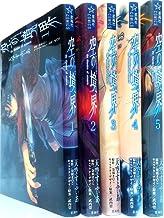 空の境界 the Garden of sinners コミック 1-5巻セット (星海社COMICS)
