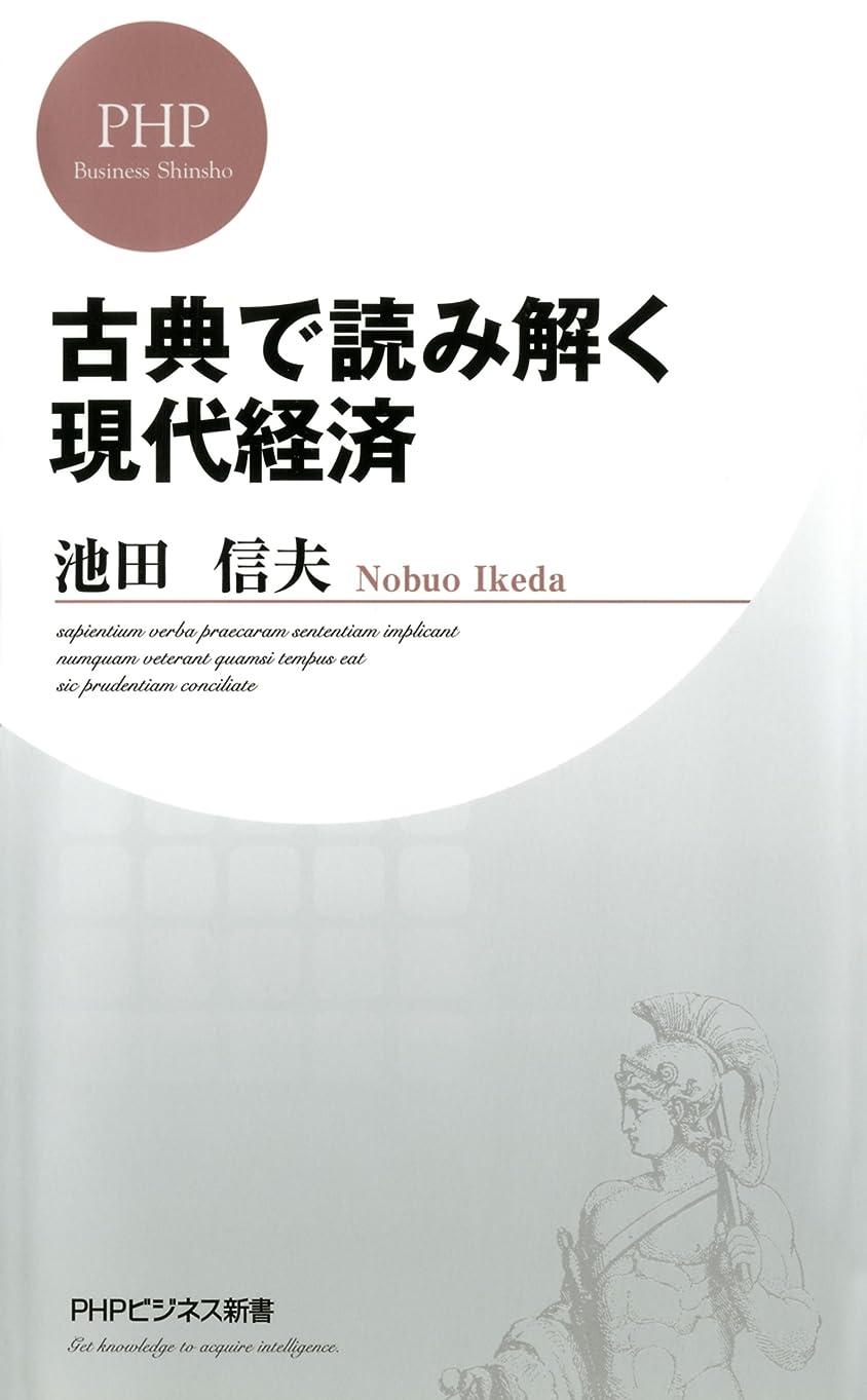 可塑性身元爆発古典で読み解く現代経済 (PHPビジネス新書)