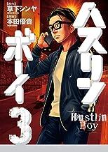 表紙: ハスリンボーイ(3) (ビッグコミックス) | 草下シンヤ