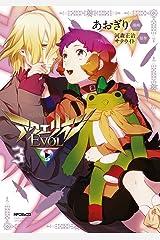 アクエリオンEVOL 3 (MFコミックス ジーンシリーズ) Kindle版